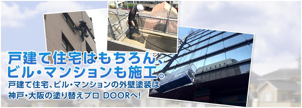 西宮市・神戸市の外壁塗装DOOR